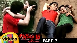August 15 Ardharaathri 12 Gantalaku Telugu Full Movie | Smiley | Anjani Kumar | Ashwin  | Part 7 - MANGOVIDEOS