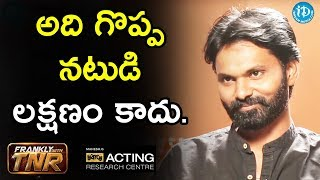 అది గొప్పనటుడి లక్షణం కాదు - Abhinaya Yogam Acting Guru G Mahesh | Frankly With TNR | Talking Movies - IDREAMMOVIES