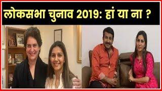 Lok Sabha Elections 2019; बीजेपी या कांग्रेस, किसकी है सपना? Sapna Choudhary, BJP, Congress - ITVNEWSINDIA