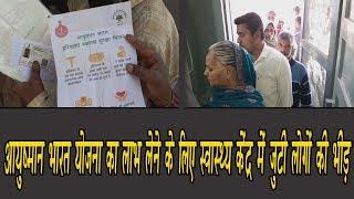 video : आयुष्मान भारत योजना के वंचित लाभार्थियों के लिए गांव-गांव जाकर बनाए जा रहे है आयुष्मान कार्ड