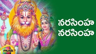 Lord Narasimha Songs | Narasimha Narasimha Devotional Song | Telugu Devotional Songs | Mango Music - MANGOMUSIC