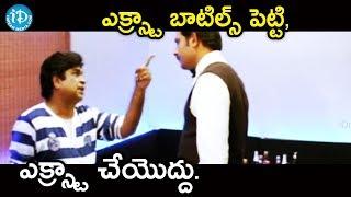 ఎక్స్ట్రా బాటిల్స్ పెట్టి, ఎక్స్ట్రా చేయొద్దు - Aha Naa Pellantaa Telugu Movie Scenes - IDREAMMOVIES