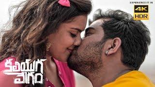 Kaliyuga Vegam - New Telugu Independent Film 2019 - YOUTUBE