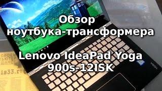Обзор премиального ноутбука-тарнсформера Lenovo Yoga IdeaPad 900s 12ISK