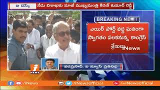 Congress Leaders And Activists Grand Welcomes To Former CM Kiran Kumar Reddy In Visakha | iNews - INEWS