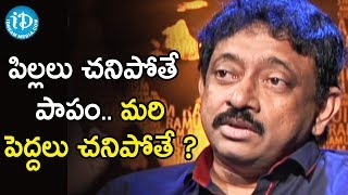 Director Ram Gopal Varma About Adults Responsibilities | Ramuism 2nd Dose - IDREAMMOVIES