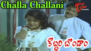 Kobbari Bondam Movie Songs | Challa Challani Video Song | Rajendra Prasad, Nirosha - TELUGUONE