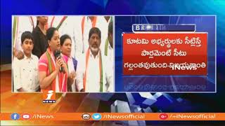 Vijayashanthi Interesting Comments on Medak Assembly Seats and Mahakutami | iNews - INEWS