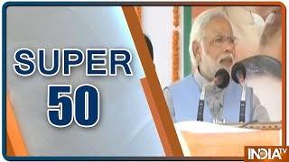 Super 50 : NonStop News | March 26, 2019 - INDIATV