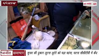 video : सुनार की दुकान लूटना लुटेरे को पड़ा महंगा, Incident Captured In CCTV
