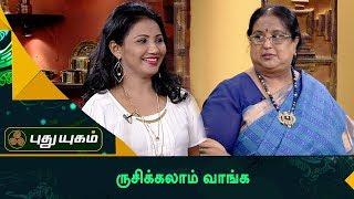 Rusikkalam Vanga 15-09-2017 – Puthuyugam tv Show – ஆலு பரோட்டா | வெஜிடபிள் கிரேவி