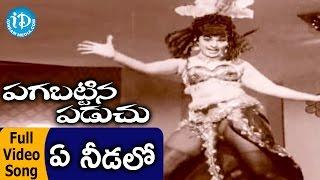 Pagabattina Paduchu Movie Songs - Ye Needalo Video Song || Gummadi, Anjali Devi, Sharada - IDREAMMOVIES