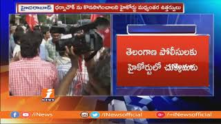 Shock To Telangana Police | HC Interim Order On Restoration of Dharna Chowk at Indira Park | iNews - INEWS