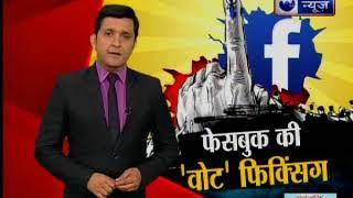फेसबुक की 'वोट' फिक्सिंग, फेसबुक डाटा लीक पर बीजेपी Vs कांग्रेस - ITVNEWSINDIA