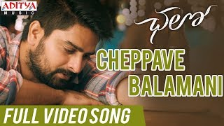 Cheppave Balamani Full Video Song || Chalo Movie Songs || Naga Shaurya, Rashmika Mandanna || Sagar - ADITYAMUSIC