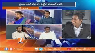 Debate On KCR Comments on Chandrababu in Election Campaign at Khammam | TRS Vs Mahakutami | iNews - INEWS
