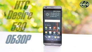 HTC Desire 530 | обзор | характеристики | отзывы | сравнение | цена