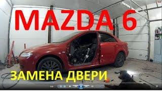мазда 6 ремонт  Нижний Новгород  кузовной ремонт и окраска. Mazda 6 Auto body repair.