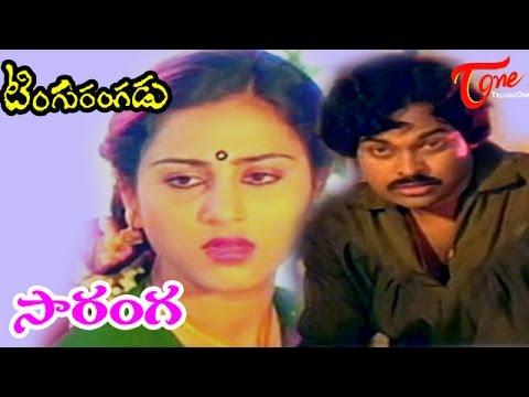 Tingu Rangadu Songs - Saranga - Chiranjeevi - Geetha
