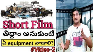 Short Film Equipment List In Telugu | Telugu Short Film Making Tips In Telugu | Short Film Equipment - YOUTUBE