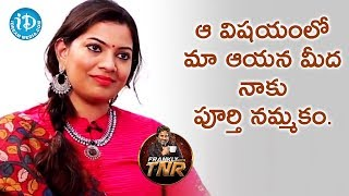 ఆ విషయంలో మా ఆయన మీద నాకు పూర్తి నమ్మకం - Geetha Madhuri | Frankly With TNR | Talking Movies - IDREAMMOVIES