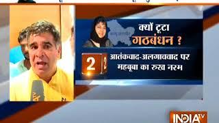 BJP-PDP alliance ends : J&K में सरकार गिरने पर Ravinder Raina का बयान 'अब सीज नहीं फायर होगा' - INDIATV