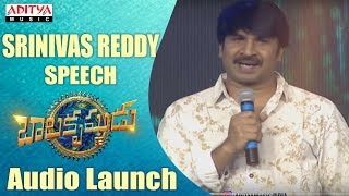 Srinivas Reddy Funny Speech At Balakrishnudu Audio Launch Live | Nara Rohit, Regina, Mani Sharma - ADITYAMUSIC