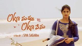 Oka Nuvvu Oka Nenu | Latest Telugu Short Film 2016 by Siva Sagarm - YOUTUBE