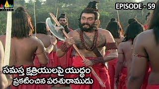 సమస్త క్షత్రియులపై యుద్ధం ప్రకటించిన పరశురాముడు Vishnu Puranam Episode 59 | Sri Balaji Video - SRIBALAJIMOVIES
