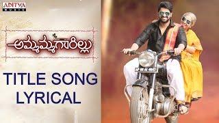 Ammammagarillu Title Song Lyrical | Ammammagarillu Songs | Naga Shaurya, Shamili | Kalyana Ramana - ADITYAMUSIC