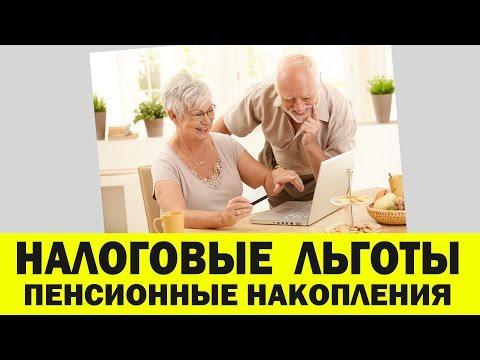 Кому возвращается накопительная пенсия