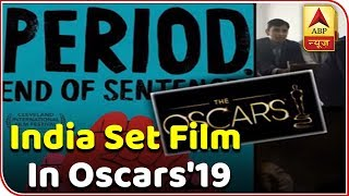 This India set movie gets nominated for Oscars 2019 - ABPNEWSTV