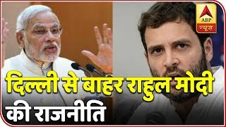 Rahul Gandhi on Amethi visit, while PM Modi in Bhopal today ahead of legislative polls - ABPNEWSTV