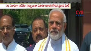 PM Narendra Modi speaks to media ahead of the Monsoon Session of Parliament | CVR News - CVRNEWSOFFICIAL