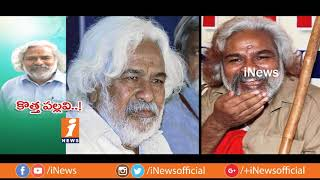 Singer Gaddar Turns Center Of Attraction In Telangana After Support Mahakutami | SL | iNews - INEWS