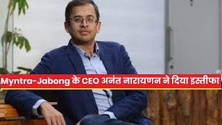 Myntra-Jabong के CEO Anant Narayanan का इस्तीफा, ज्वाइन कर सकते हैं Hotstar | खबर पक्की - ITVNEWSINDIA