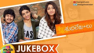Shubhalekhalu Movie Songs Jukebox | 2018 Telugu Songs | KM Radha Krishnan | Sharrath Narwade - MANGOMUSIC