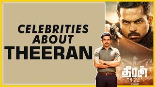 Celebrities About Theeran Adhigaaram Ondru Movie || Karthi, Rakul Preet || Ghibran - ADITYAMUSIC