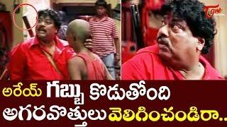 అరేయ్  గబ్బు కొడుతోంది అగరవొత్తులు వెలిగించండిరా.. | Ultimate Movie Scene | TeluguOne - TELUGUONE