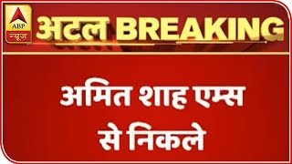 Delhi: BJP President Amit Shah visits former PM Atal Bihari Vaajpayee in AIIMS - ABPNEWSTV