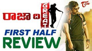 Raja The Great First Half Review | Ravi Teja |  Mehreen Pirzada | Anil Ravipudi  #RTGReview - TELUGUONE