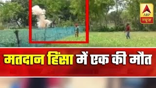 One killed in Murshidabad poll violence - ABPNEWSTV