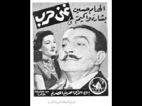 حصرياً   الفيلم النادر    غنى حرب    إنتاج 1947 - اتفرج دوت كوم