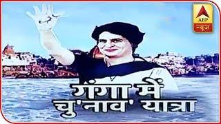 After Offering Prayers At Sangam, Priyanka Gandhi To Ride Boat | ABP News - ABPNEWSTV
