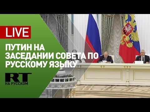 Заседание совета по русскому языку в Кремле 05.11.2019