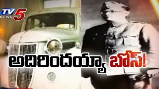 Netaji Subash Chandra Bose's Personal Car found in Jharkhand : TV5 News - TV5NEWSCHANNEL