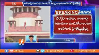 Supreme Court To Hearing On Ayodhya Ram mandir Issues Today | iNews - INEWS