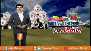 Tirupati MLA Venkataramana Political Graph & Constituency Problems | AR | iNews - INEWS