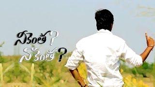 NEEKENTHA NAAKENTHA ||  New Telugu Short Film 2015 || Kranthi Kumar - YOUTUBE