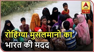 Twarit Vishwa: India sends 1 million liter kerosene, 20 thousand stoves to Bangladesh for Rohingyas - ABPNEWSTV